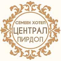 """Семеен Хотел """"Централ-Пирдоп"""""""
